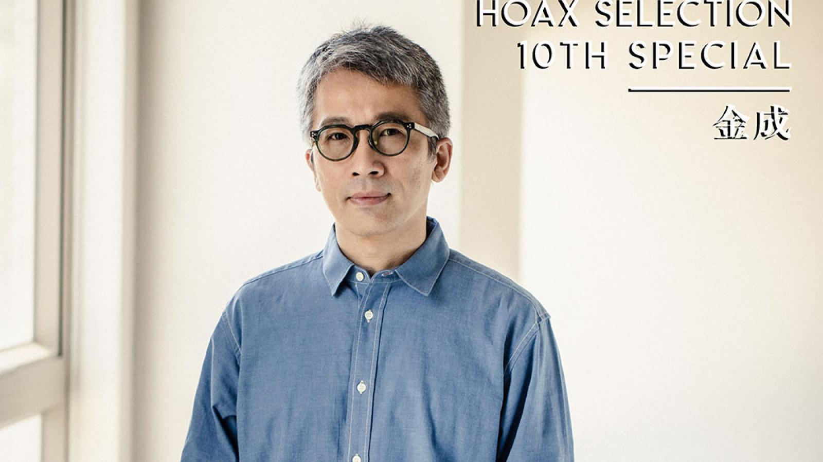 HOAX Selection 十週年特別篇 金成